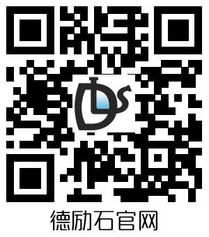 德励石官方网站